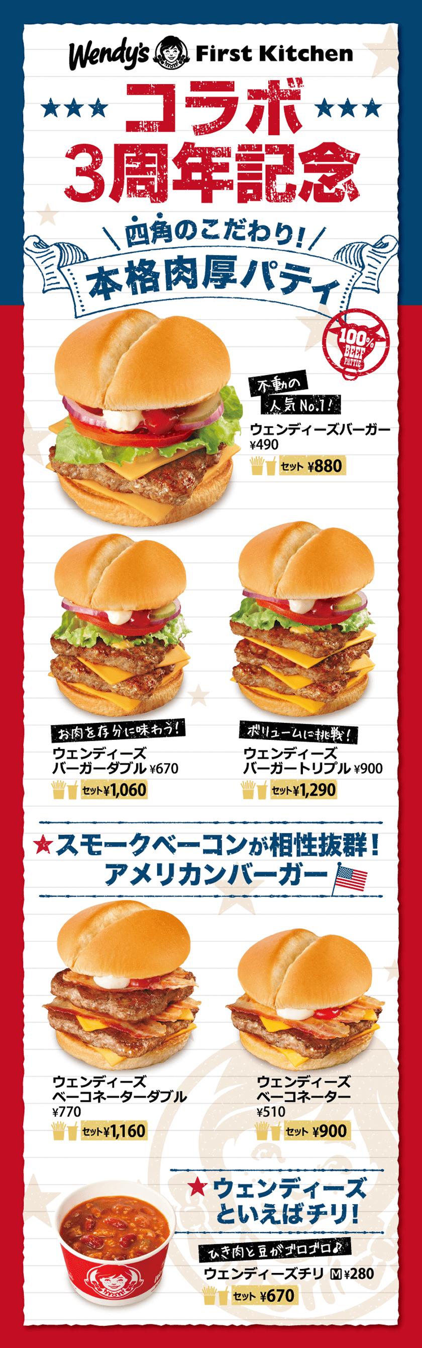 ファーストキッチンのお店にウェンディーズメニューが登場。四角いパティのアメリカ発本格派バーガーや、ウェンディーズチリをぜひお試しください。